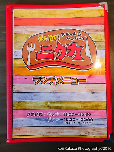 まんぷく!ステーキ&ハンバーグ 「ニクカ那覇牧志店」-39