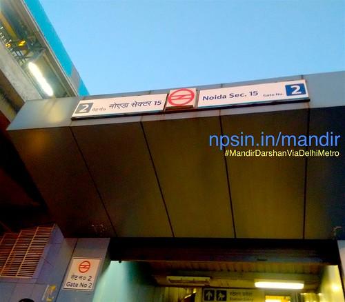 नोयडा सेक्टर १५ Metro Station