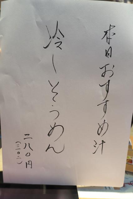いちえの釜めし 3回目_03