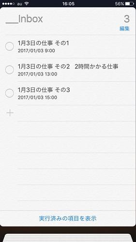 iPhoneやiPadでもリマインダーのToDoリストをカレンダーの時間割に表示したい | 景観デザインを目指せ