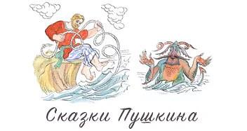Сказки по произведениями Пушкина