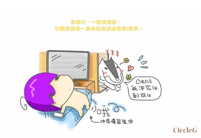 CIRCLEG 腦點系列 小繪圖 哈屎K 眼鏡妹 台灣 台北 夜市 夜景 洗澡 (1)
