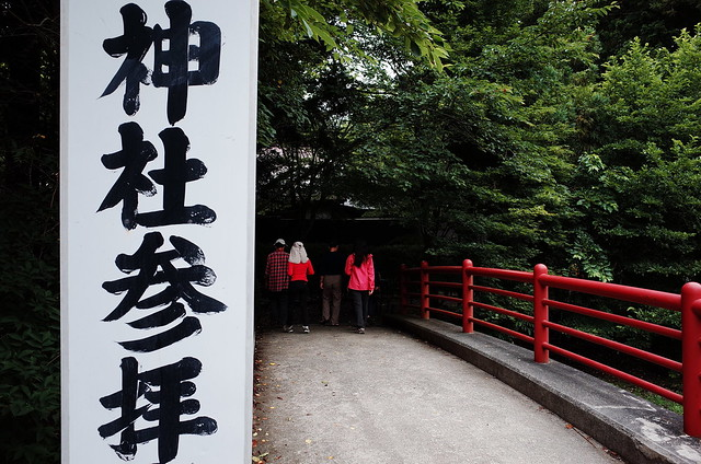 北口本宮富士淺間神社