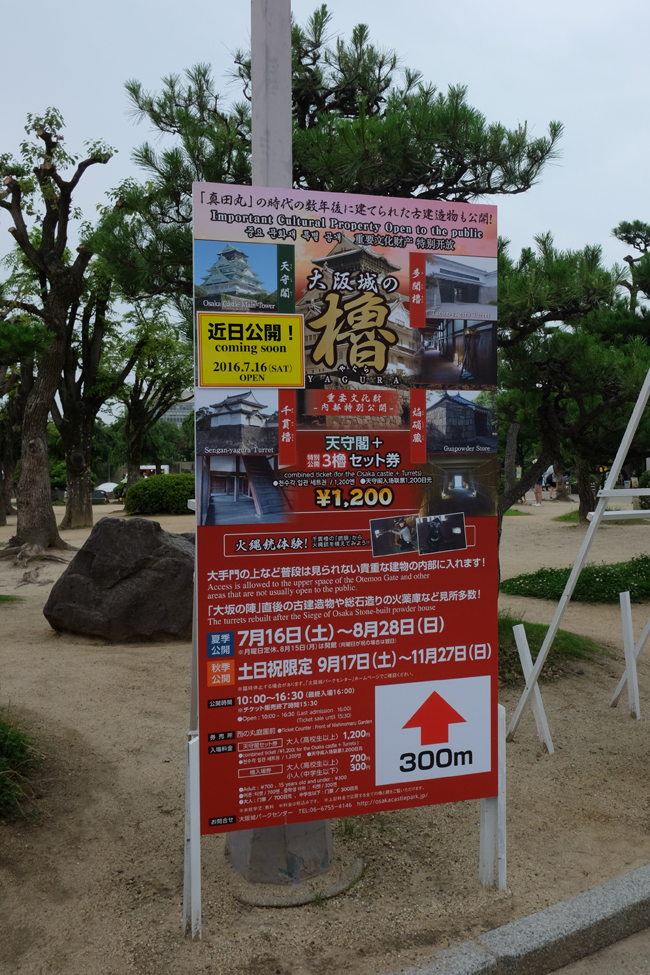 osaka castle entrance fee