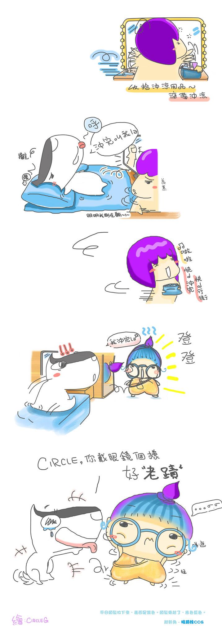 CIRCLEG 腦點系列 小繪圖 哈屎K 眼鏡妹 台灣 台北 夜市 夜景 洗澡 (2)