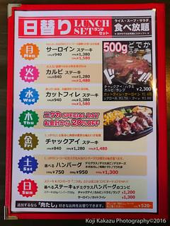 まんぷく!ステーキ&ハンバーグ 「ニクカ那覇牧志店」-46