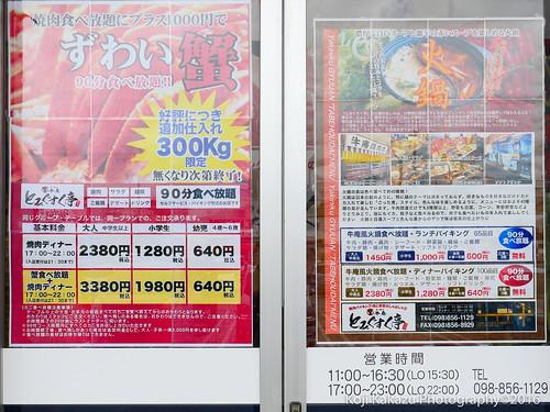 旨い焼肉 牛庵 とみぐすく亭-3