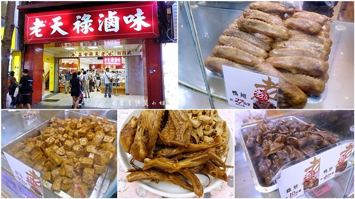 0 老天祿滷味 台北滷味推薦 西門町名店