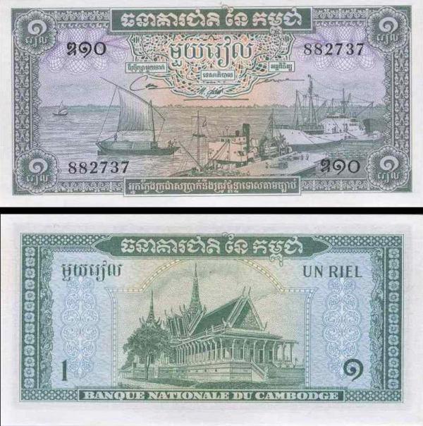 1 Riel Kambodža kráľovstvo 1972, P4c UNC