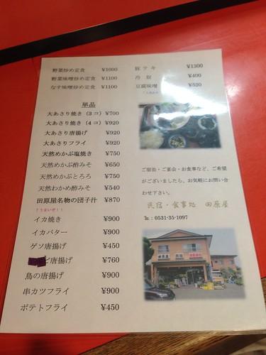 aichi-tahara-taharaya-menu01