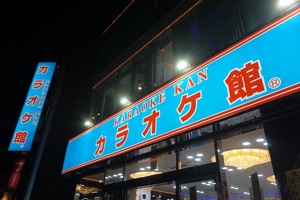 カラオケ館(練馬)