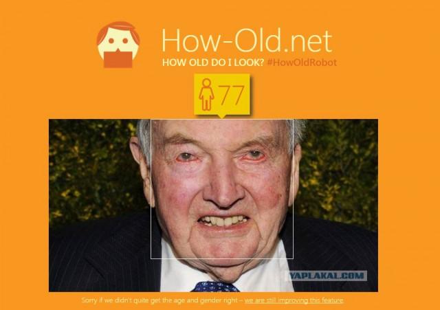 Возраст по фото онлайн How-Old.net. Забавные результаты