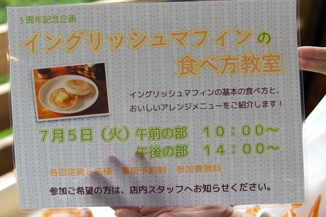 Pasco 夢パン工房_09