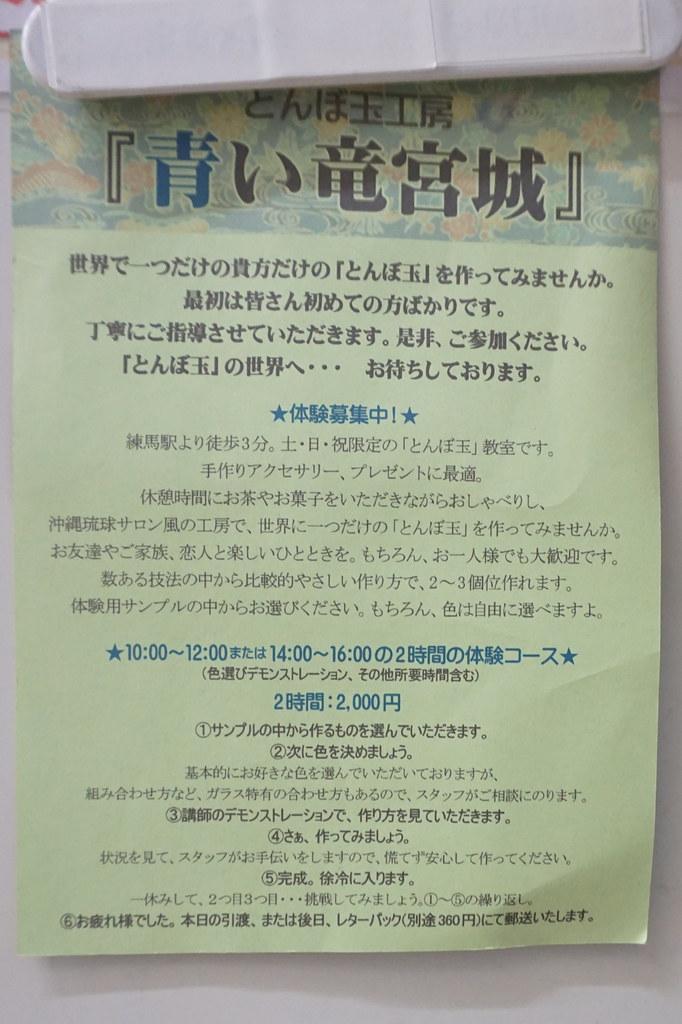 青い竜宮城(練馬)