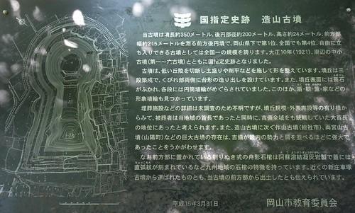 造山古墳の案内板