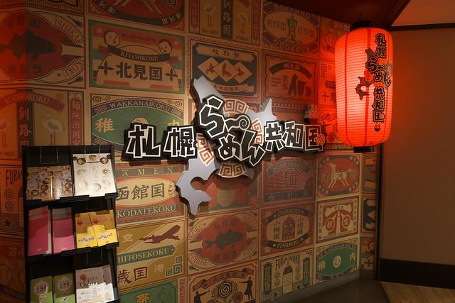 吉山商店 らーめん共和国夏の麺2016_02